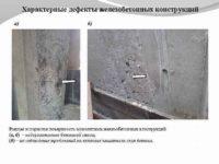 Дефекты бетонной смеси слава бетон