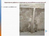 Дефекты бетона сп беседки бетона