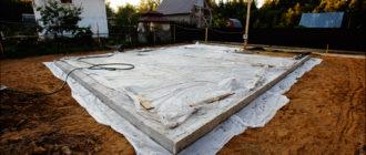 накрыт бетон