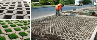 Экопарковка из бетона куплю цемент оптом в москве